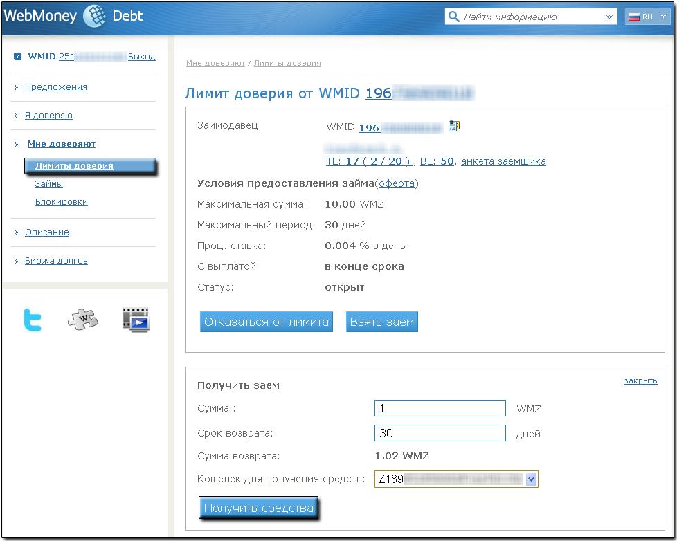 Пример открытия лимита доверия в Webmoney