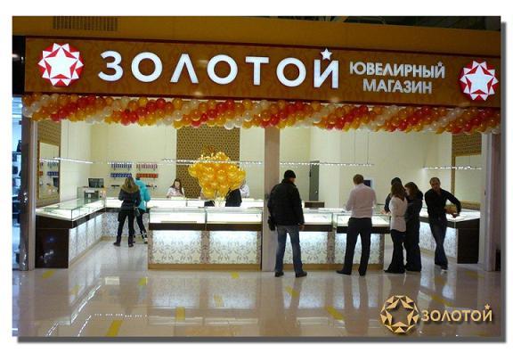 Ювелирный магазин золотой