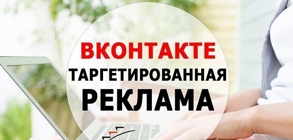 Заработок на таргетированной рекламе Вконтакте