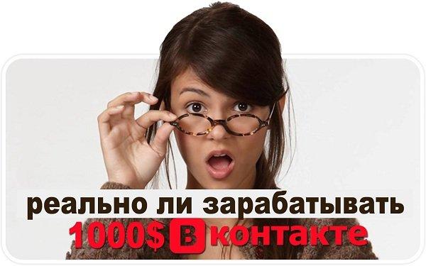 Заработок на тематической группе Вконтакте
