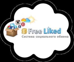 заработок на Freeliked