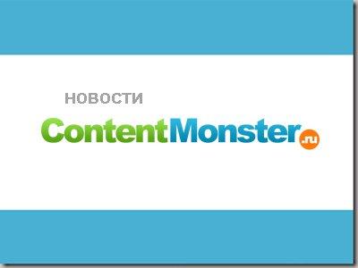 ContentMonster.ru