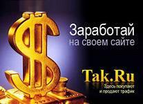 tak.ru