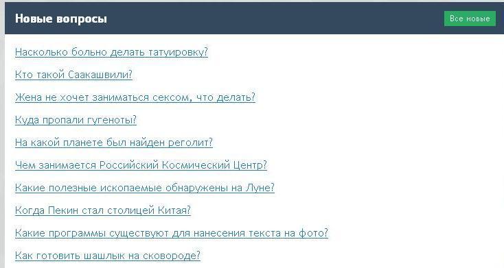 примеры вопросов на Online-otvet