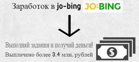 заработок в jo-bing