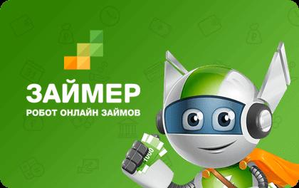 Оформить займ в МФО Займер Артёмовский