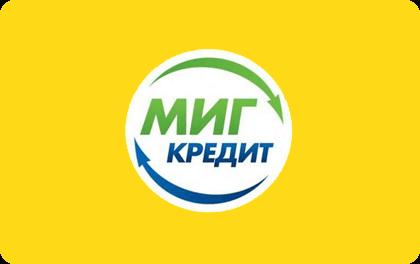 Оформить займ в МФО МигКредит Белый