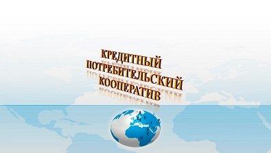 Инвестиции в кредитный потребительский кооператив