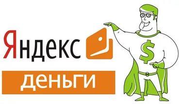 Яндекс Деньги - стоит ли брать кредит