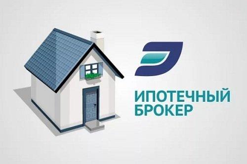 Выбор ипотечного брокера