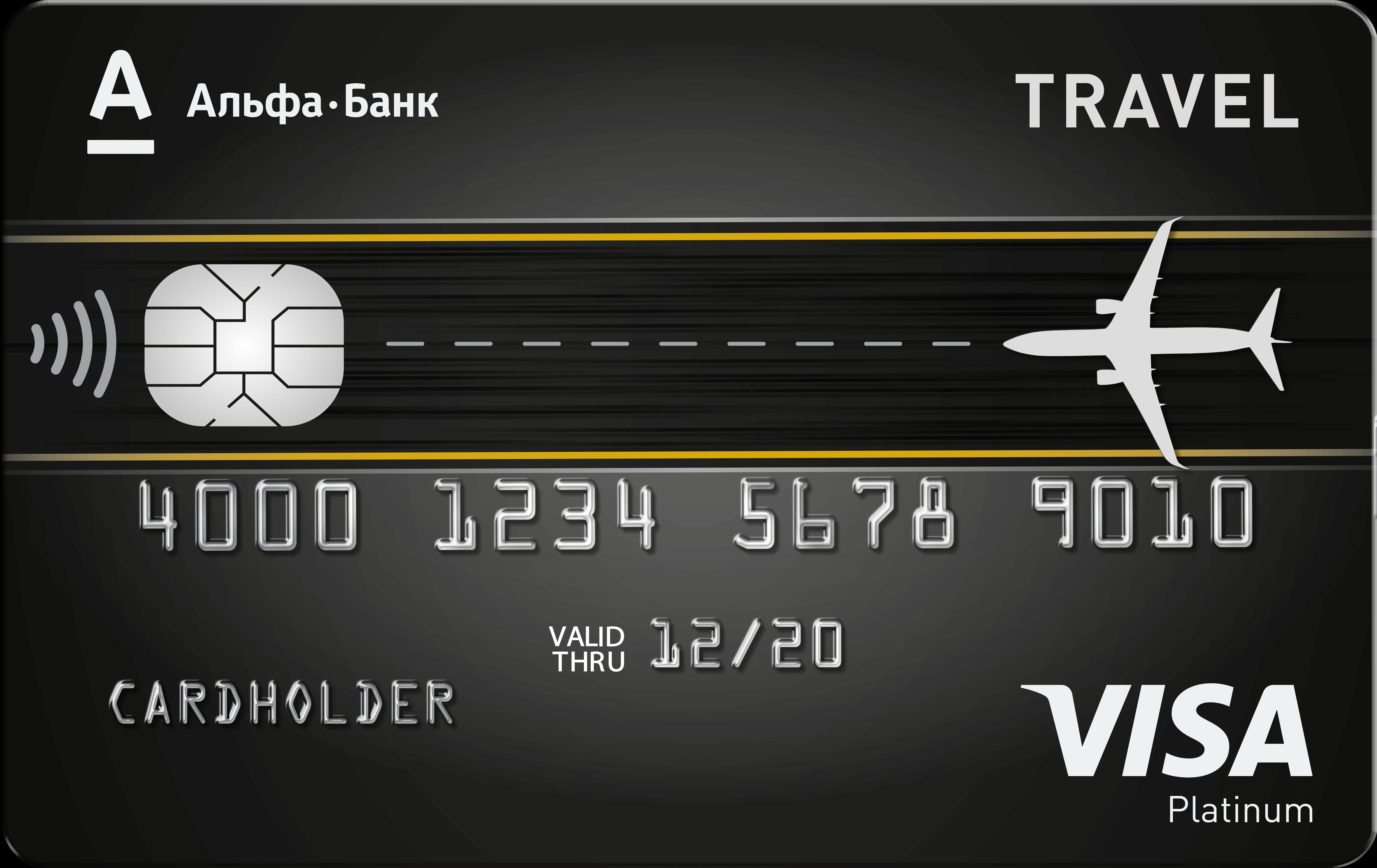 Оформить займ в МФО Альфа банк - «Alfa Travel» Москва