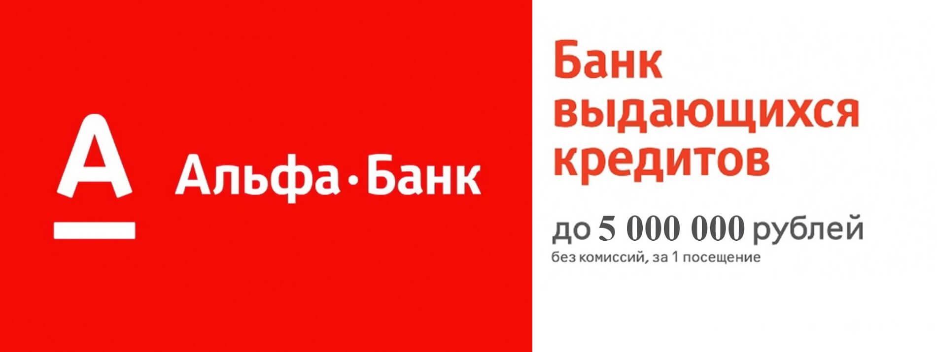 Оформить займ в МФО Альфа банк кредит на ремонт Москва