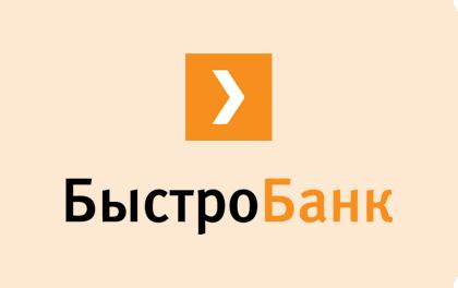 Оформить займ в МФО БыстроБанк Москва