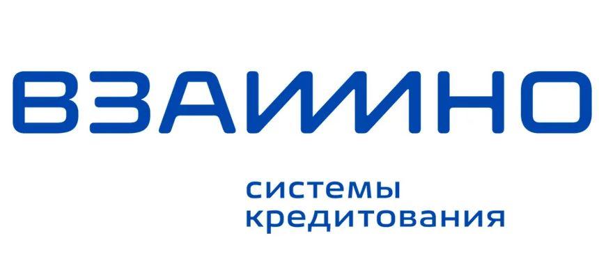 Оформить займ в МФО Взаимно ПТС онлайн Москва