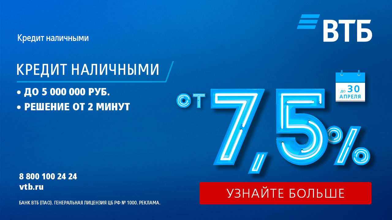 Оформить займ в МФО ВТБ Кредит наличными Москва