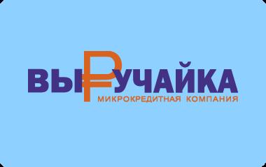 Оформить займ в МФО Выручайка Москва