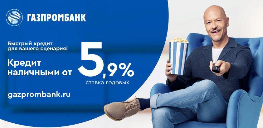 Оформить займ в МФО Газпромбанк Универсальный кредит Москва