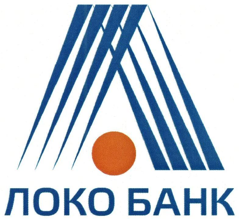 """Оформить займ в МФО ЛОКО-Банк - """"ЛокоЛайт Москва"""