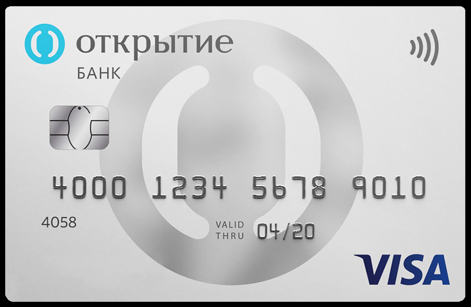Оформить займ в МФО Банк Открытие Москва