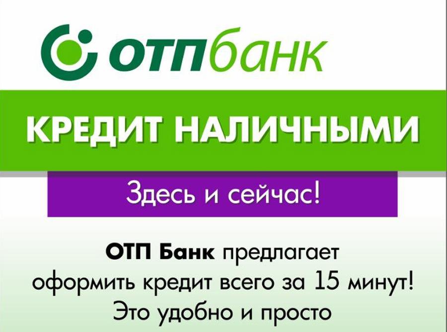 Оформить займ в МФО ОТП Банк Кредит наличными Москва