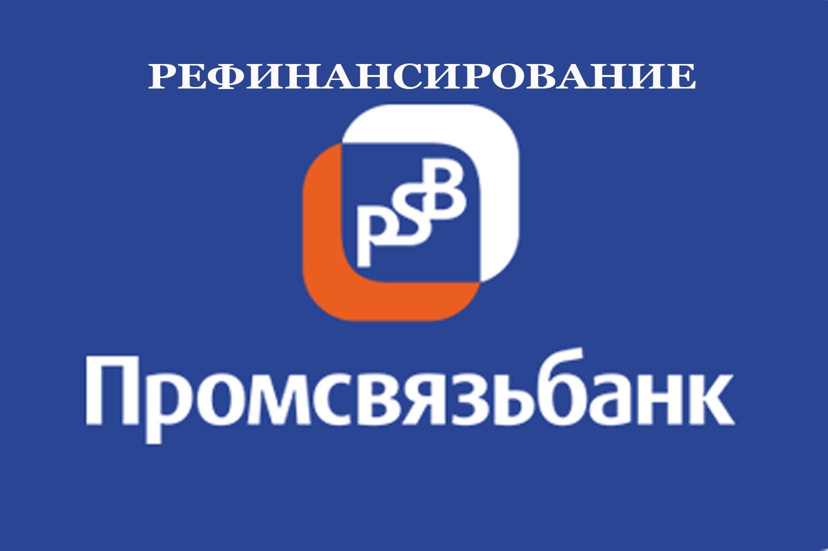 Оформить займ в МФО Промсвязьбанк рефинансирование Москва