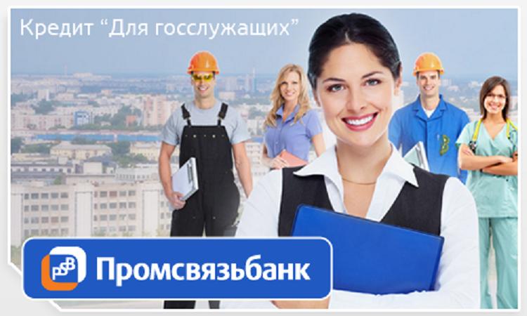Оформить займ в МФО Промсвязьбанк кредит для ОПК и госслужащих Москва