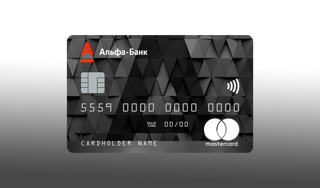 Оформить займ в МФО Альфа банк - «Альфа-Карта Premium» Москва
