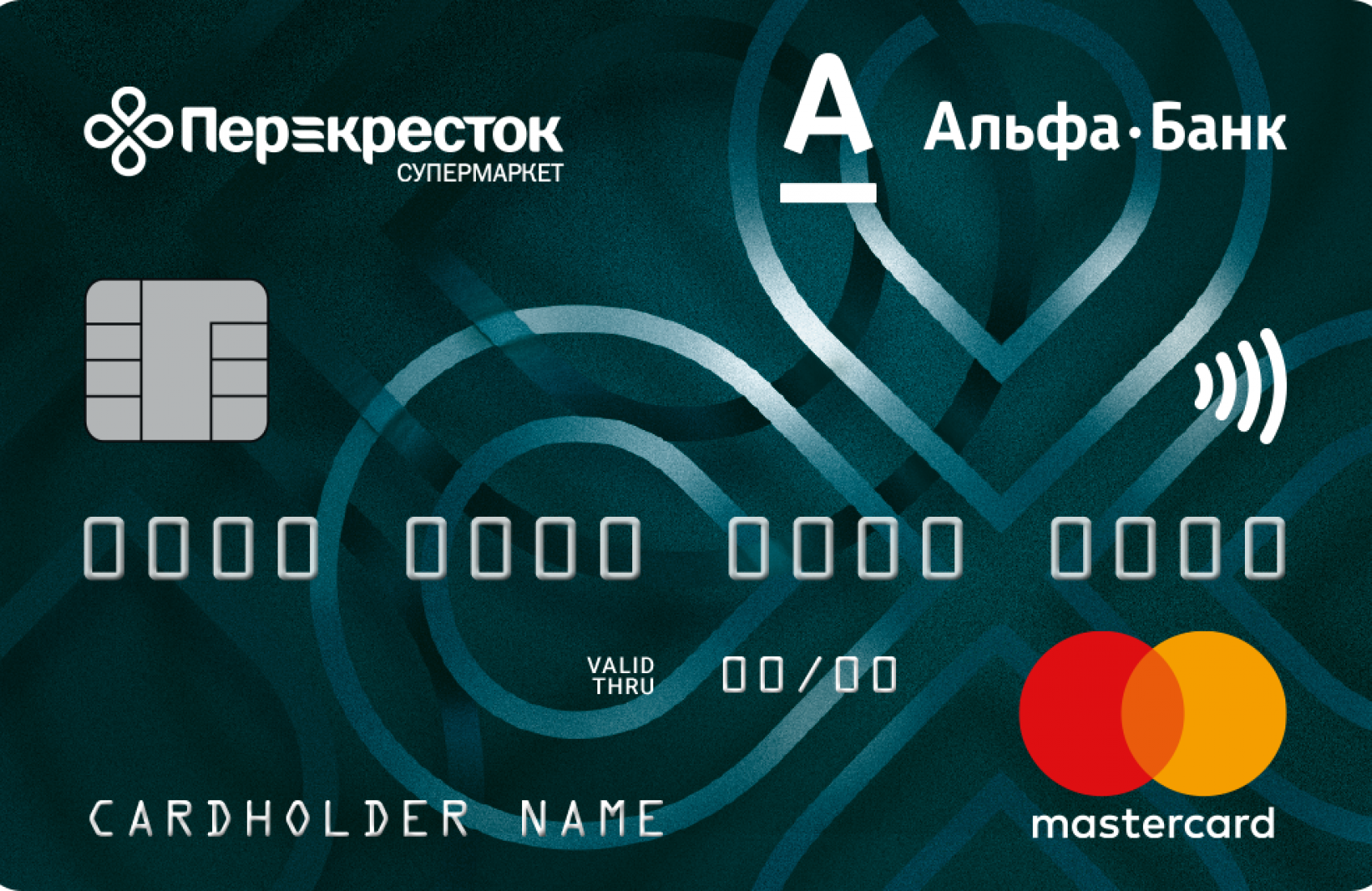Оформить займ в МФО Альфа банк «Дебетовая карта Перекресток» Москва