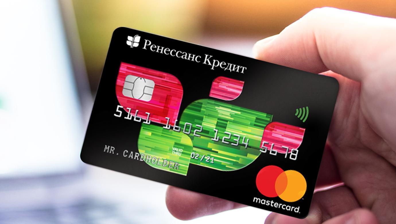 Оформить займ в МФО Ренессанс Кредит кредитная карта «Разумная» Москва