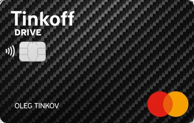 Оформить займ в МФО Тинькофф DRIVE Москва