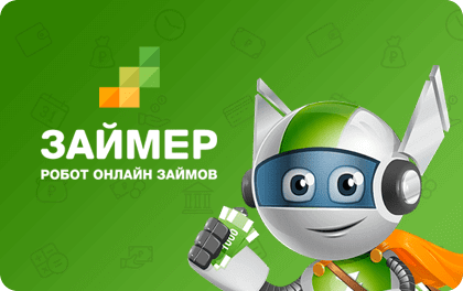 Оформить займ в МФО Займер Иркутск