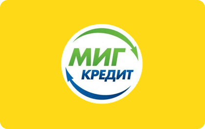 Оформить займ в МФО МигКредит Сылва