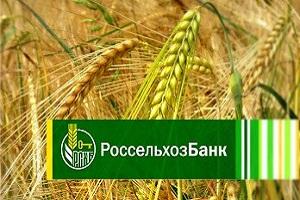 Взять кредит в РоссельхозБанке