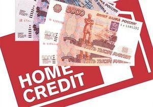 Кредиты в банке Хоум Кредит (Home Credit)