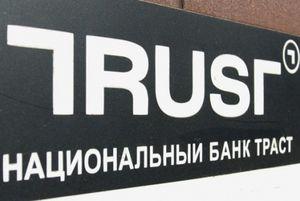 Кредиты в банке Траст