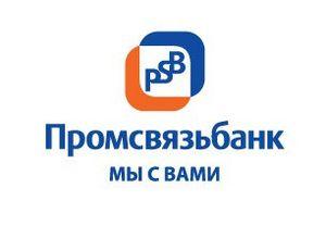 Кредиты в Промсвязьбанке