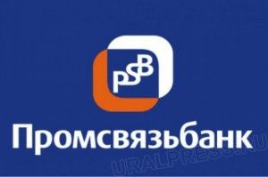 Кредит наличными в Промсвязьбанке