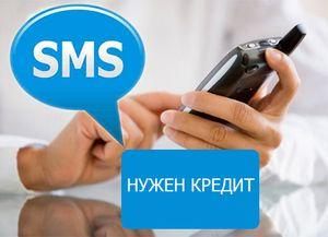 СМС кредит