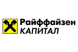 Паевые фонды от Райффайзен Капитал