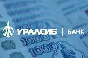Кредит на потребительские нужды в банке Уралсиб