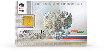 Универсальная электронная карта Сбербанка (ПРО100, УЭК)