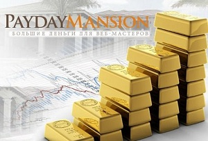 Заработок на кредитах с Paydaymansion