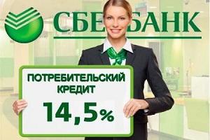 Какие кредиты можно взять в Сбербанке. Часть 1