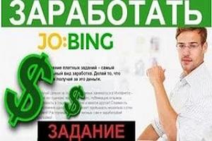 Заработок на выполнении заданий на Jo-bing