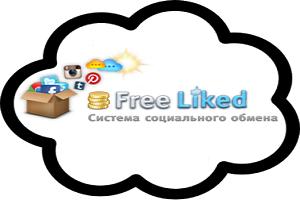 Заработок в социальных сетях с Freeliked