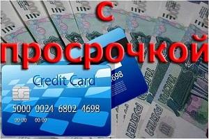 Как получить кредит с открытыми просрочками