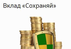 """Вклад Сбербанка """"Сохраняй"""""""
