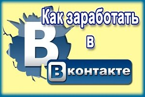 Наиболее популярные способы заработка в социальной сети ВКонтакте