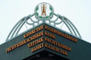 Депозиты в банках Казахстана