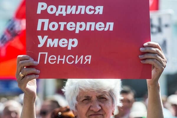 10 косвенных негативных последствий повышения пенсионного возраста